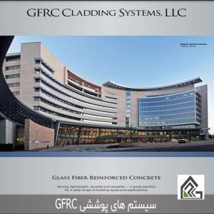 سیستم های پوششی GFRC