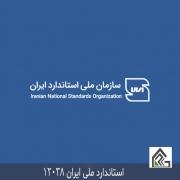 استاندارد ملی ایران 12038