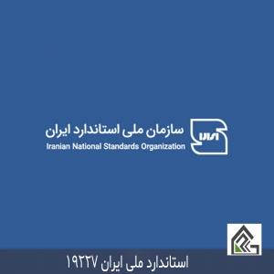 استاندارد ملی ایران 19227