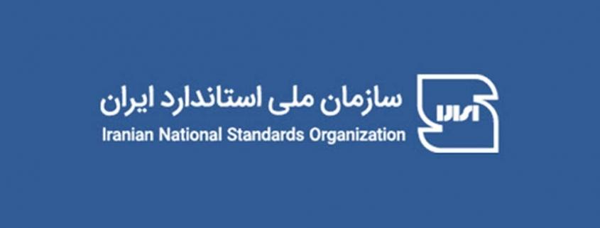 استاندارد ملی 1-16618